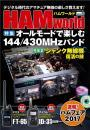 HAM World vol.8
