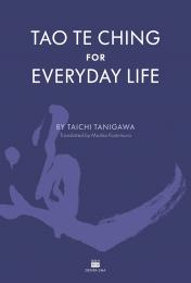 TAO TE CHING FOR EVERYDAY LIFE(英訳 老子の言葉)