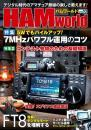 HAM World vol.10