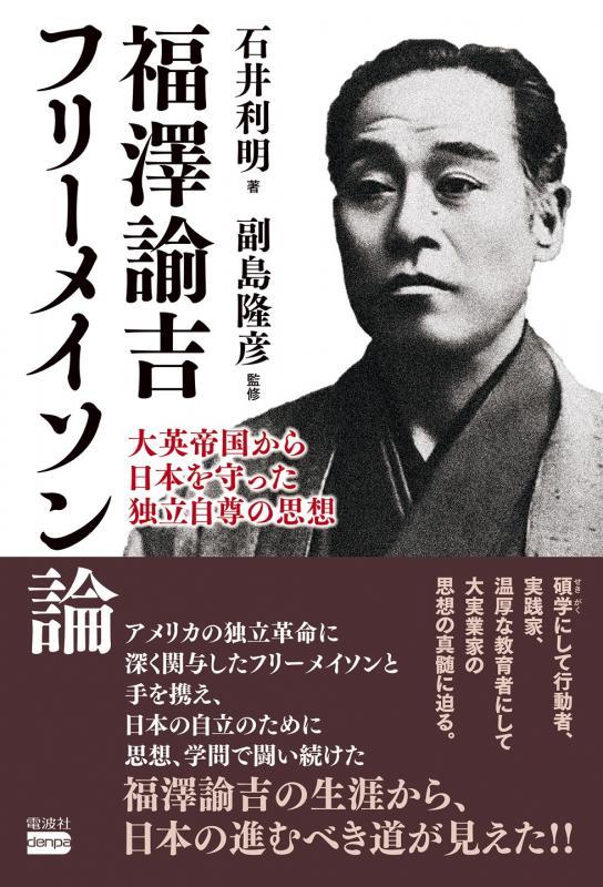 福澤諭吉 学問の独立